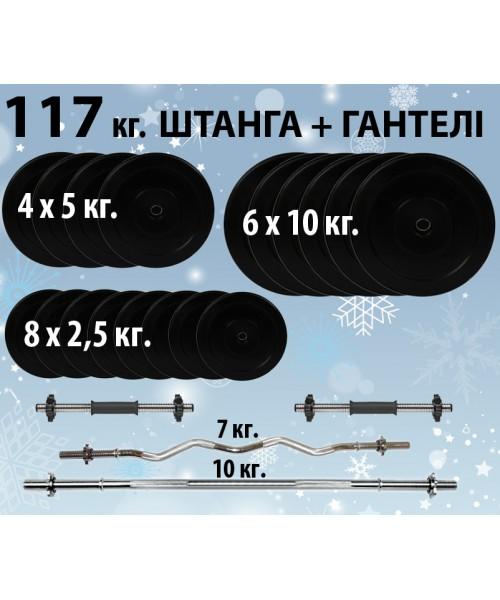 Набір штанга + гантелі розбірні 117 кг.