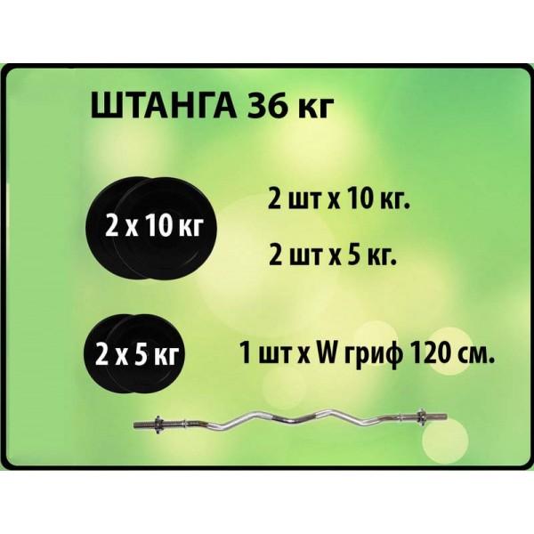 Штанга W-гриф 36 кг.