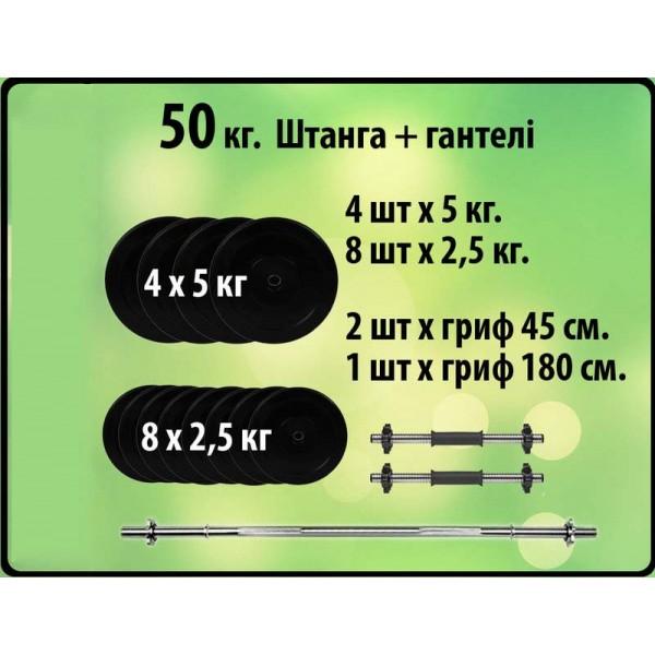 Штанга + гантелі 50 кг