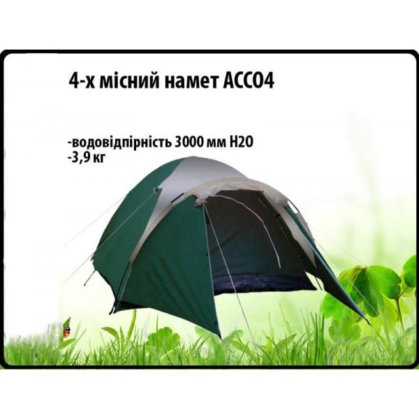 Палатка 4-х місна ACCO4 - 3500мм. H2О - 3,9 кг.